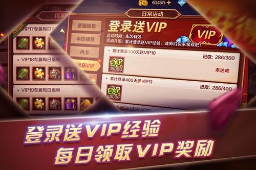 《新斗罗大陆》每日福利放不停人人都是VIP玩家
