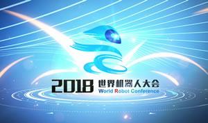 2019世界机器人大会,载着梦想展翅高飞