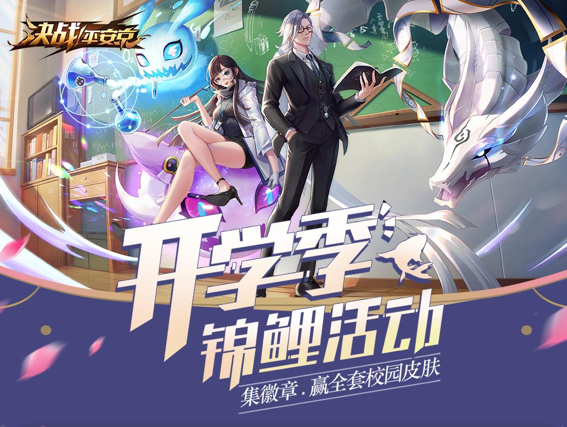 《决战!平安京》开学季活动正式开启!