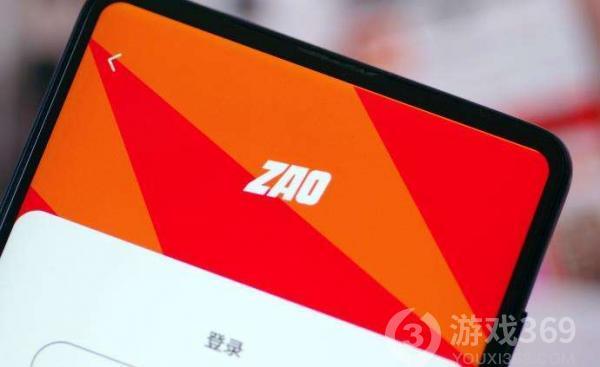 ZAO更新用户协议 真的不会泄露个人隐私吗?