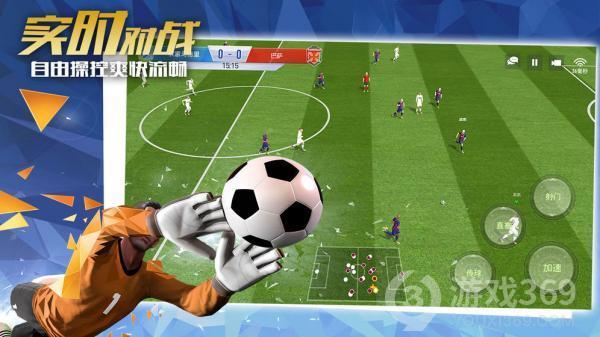 足球手游盘点:踢出未来