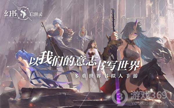 《幻书启世录》再度开启520发布会之旅