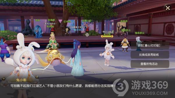 """《梦幻西游三维版》2020童趣活动""""龟兔游园会""""开启"""