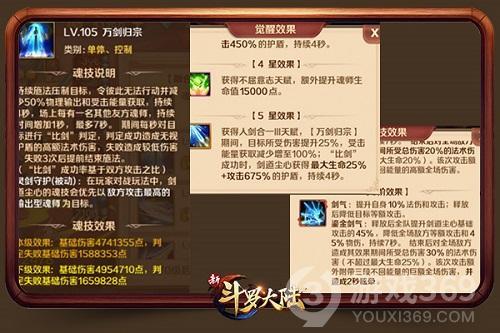 《新斗罗大陆》剑道尘心玩家优质攻略