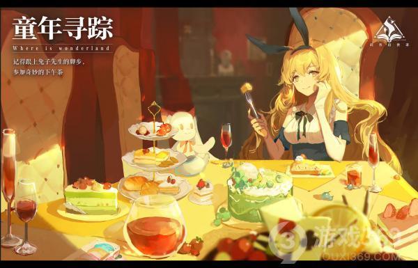 《幻书启世录》茶会与仙境新角色爱丽丝登场