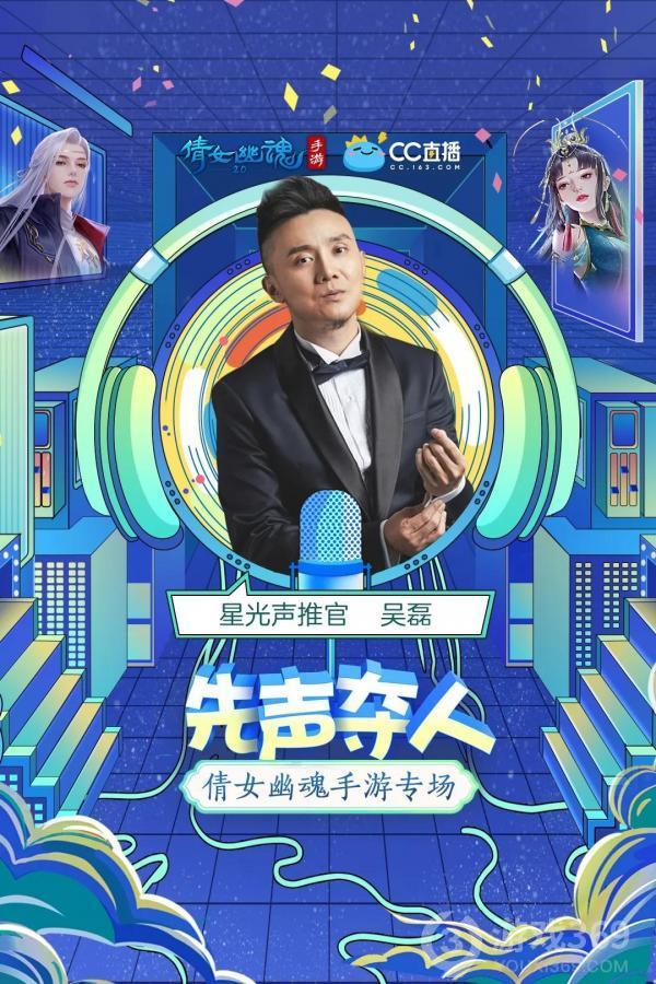 """倩女首场配音秀来了!人气声优吴磊带来最有""""演技""""的声音"""