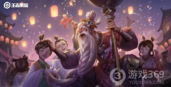 《王者荣耀》第四款凤仪之诏赛季皮肤老夫子-醍醐杖爆料