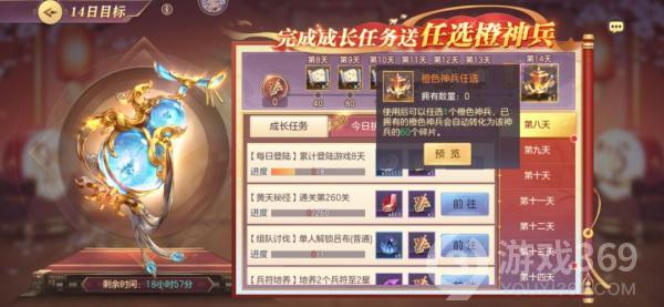 三国志幻想大陆神兵搭配推荐