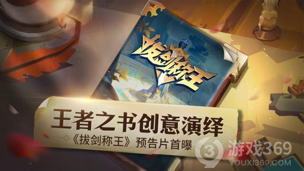 《拔剑称王》预告片首曝 8月开启首次封测