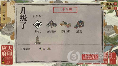 江南百景图丹药获取攻略