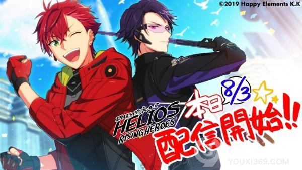 《HELIOS Rising Heroes》开放下载,与英雄一起守护和平吧!
