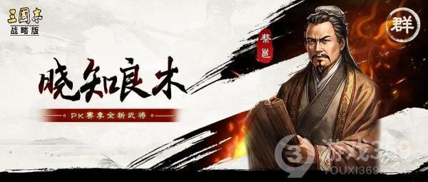 三国志战略版新武将蔡邕介绍