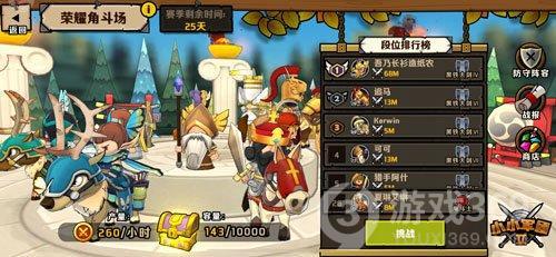 王者争霸 巅峰对决 《小小军团2》荣耀角斗火爆来袭