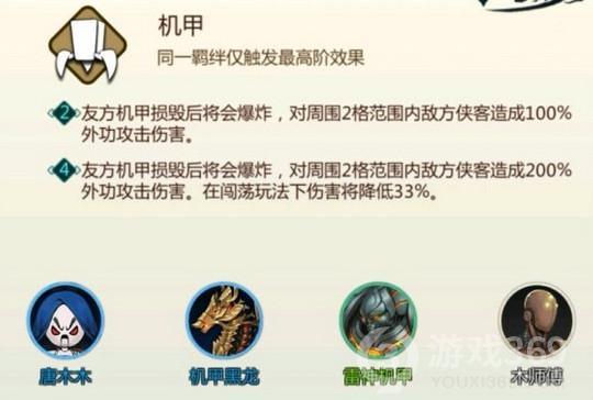 剑网3指尖对弈机甲羁绊阵容搭配攻略