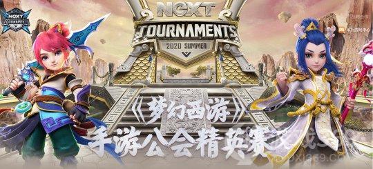 风云变幻,NeXT2020夏季赛《梦幻西游》手游公会精英赛今日开赛!