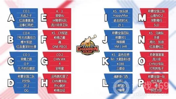 《灌篮高手 正版授权手游》S3冠军杯正式开启