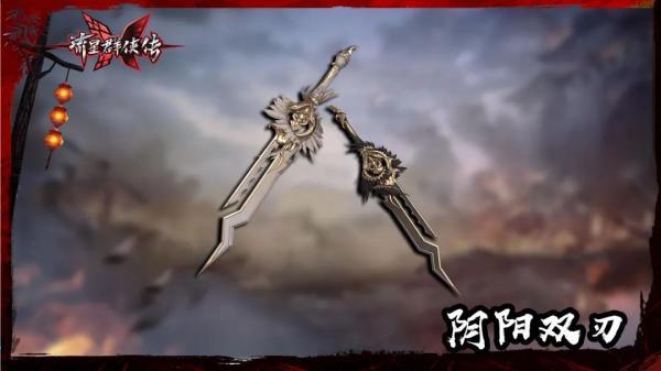 流星群侠传联动匕首阴阳双刃介绍