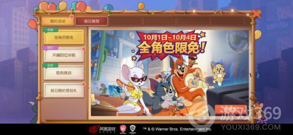 《猫和老鼠》手游庆中秋迎国庆活动集合