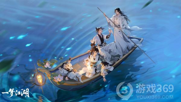《一梦江湖》千梦节庆典版本开幕