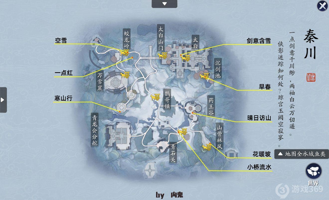 拍照的动作_天涯明月刀手游图鉴地理志胜景录 全图拍照收集攻略合集_游戏369