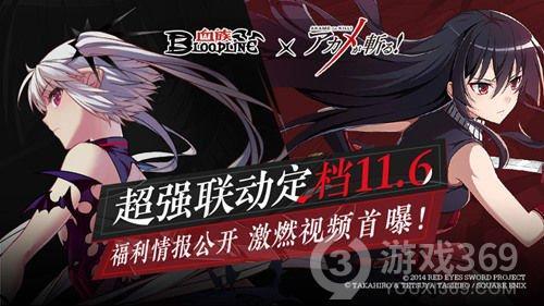 《血族》x《斩!赤红之瞳》联动定档11.6