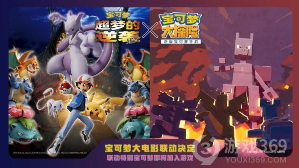 《宝可梦超梦的逆袭进化》X《宝可梦大探险》联动决定