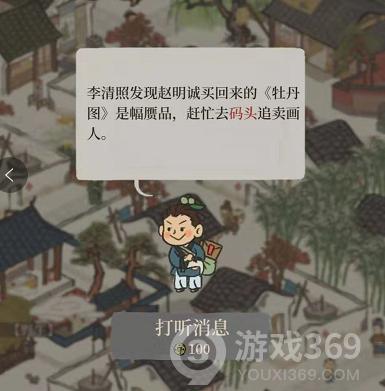 江南百景图闲闻轶事功能介绍