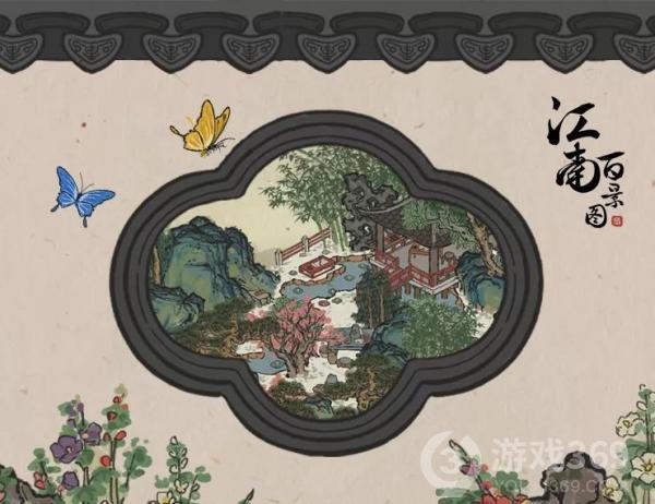 江南百景图可拼接娱乐建筑介绍