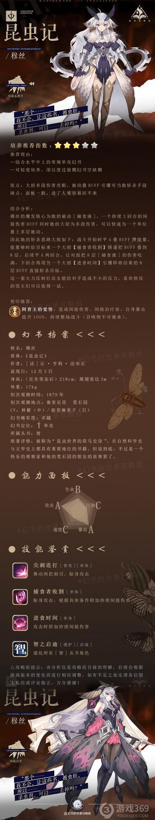 幻书启世录穆丝幻书档案
