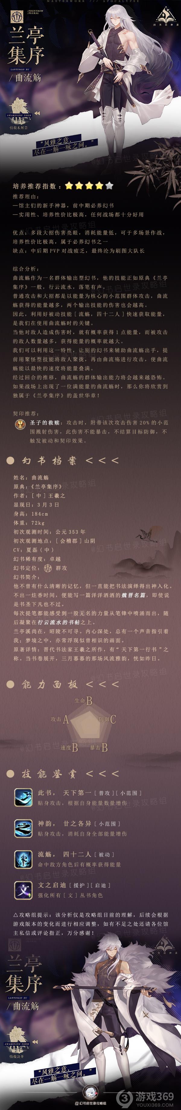 幻书启世录曲流觞幻书档案