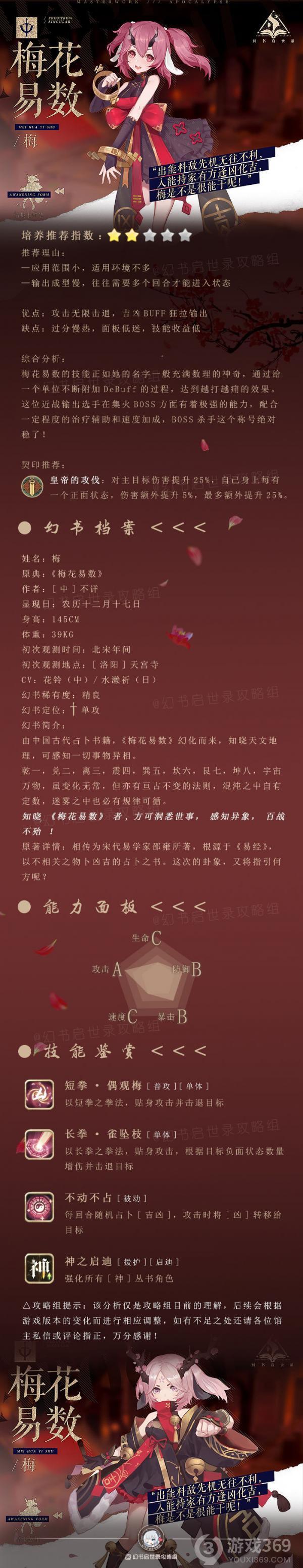 幻书启世录梅幻书档案