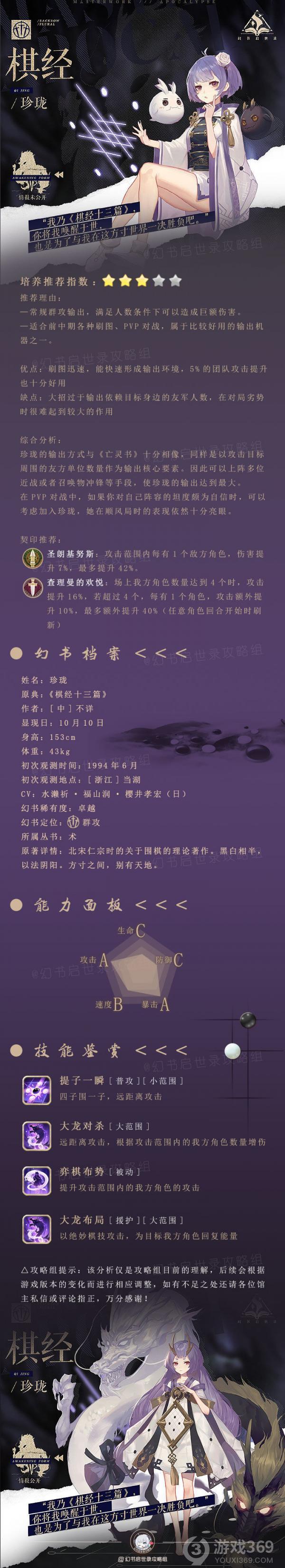 幻书启世录珍珑幻书档案