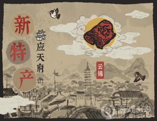 江南百景图应天府新建筑及新特产介绍