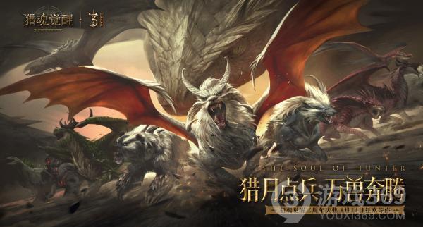 《猎魂觉醒》三周年庆典定档1月14日