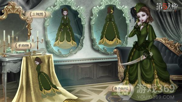 《第五人格》红夫人演绎之星时装-斯嘉丽即将登场