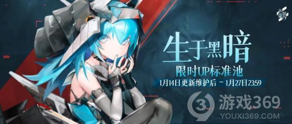 《苍蓝誓约》SSR战姬「柚」将于1月14日实装