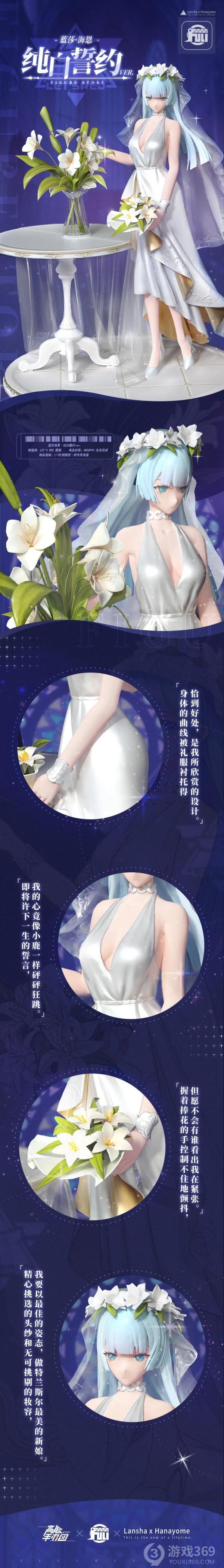 《高能手办团》蓝沙·海恩新皮肤「纯白誓约」花嫁上线