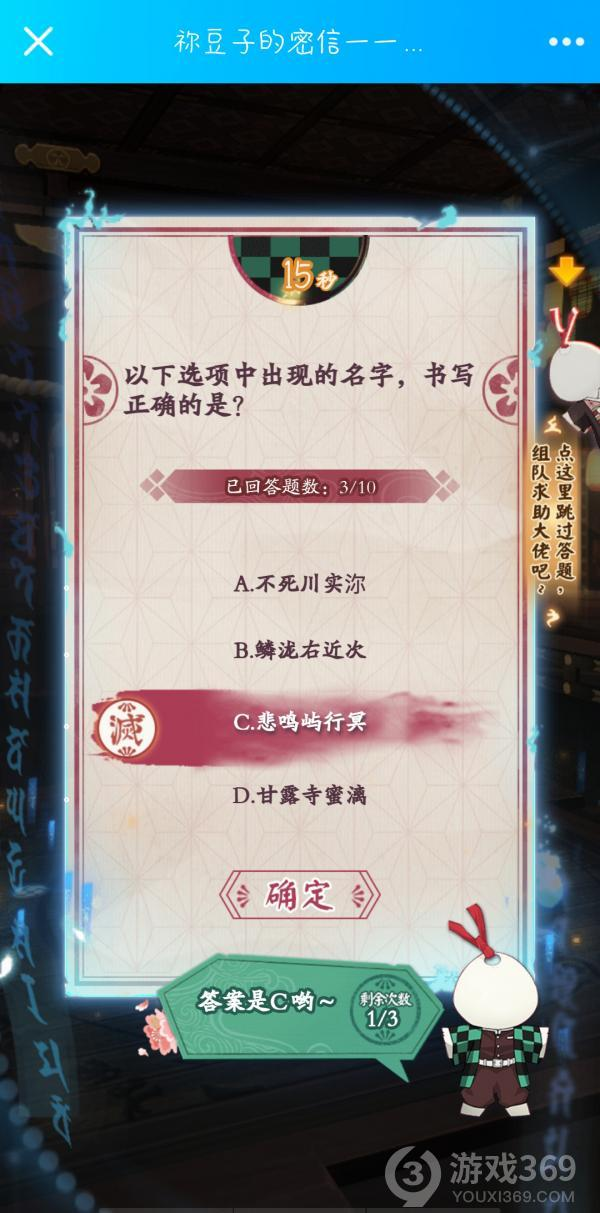阴阳师以下选项中出现的名字,书写正确的是?