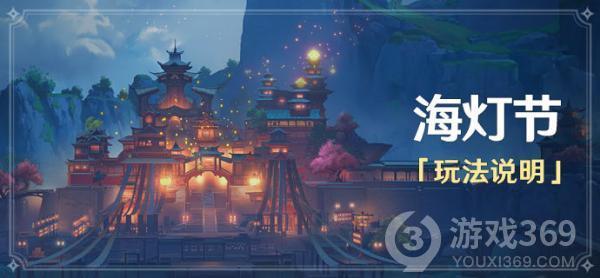 原神海灯节活动介绍