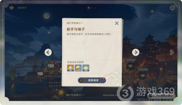 原神海灯节轶事活动介绍