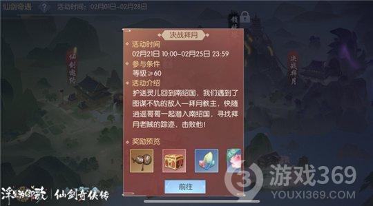 《浮生为卿歌》×《仙剑奇侠传》联动玩法解析第三弹