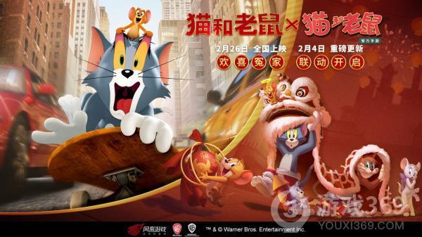 《猫和老鼠》手游x《猫和老鼠》大电影联动开启