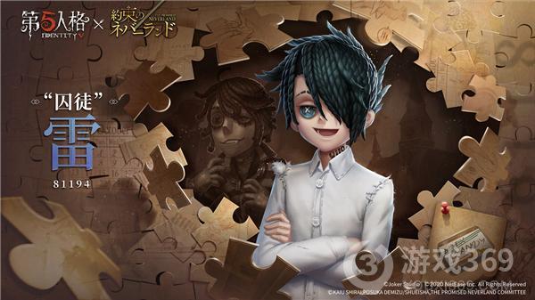 《第五人格》×《约定的梦幻岛》联动正式开启