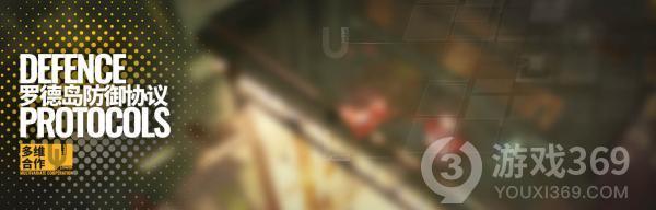 《明日方舟》x《彩虹六号围攻》联动3月上旬开启