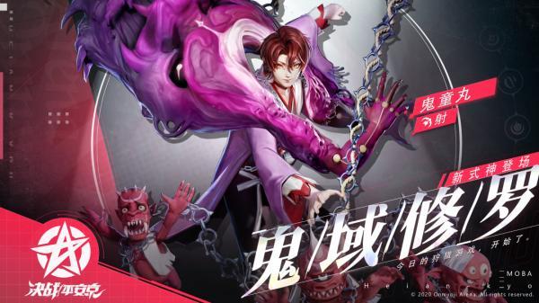 《决战平安京》全新式神「鬼童丸」将正式降临平安京