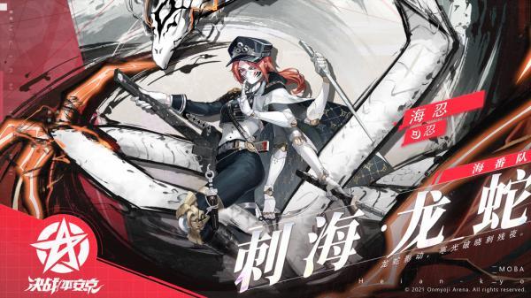 《决战平安京》海忍海番队系列皮肤[刺海·龙蛇]炸裂登场