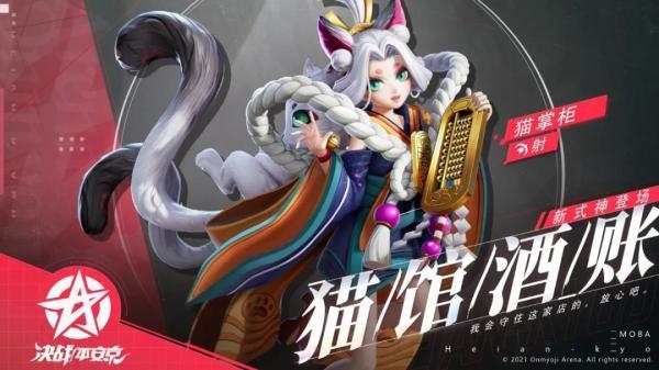 《决战平安京》新式神[猫掌柜]即将正式加入平安京