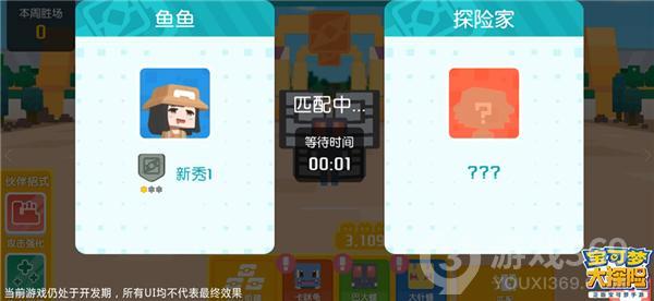 《宝可梦大探险》删档计费测试定档4.16