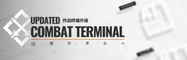 明日方舟新作战终端升级预告