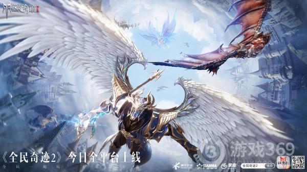 腾讯旗舰级华丽魔幻手游《全民奇迹2》今日全平台上线